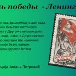 Јована Петровић