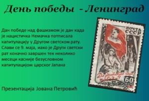 Jovana Petrović